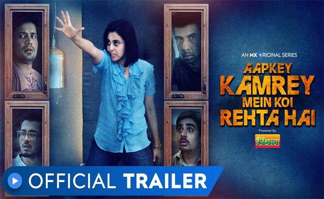 aapkey-kamrey-mein-koi-rehta-hai-web-series-cast