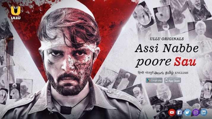 assi-nabbe-poore-sau-web-series-cast